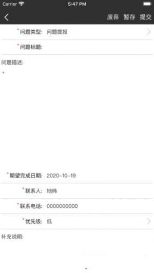 江子服务App手机客户端图片1