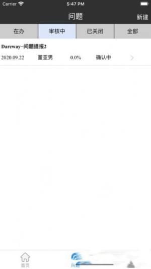 江子服务App图3