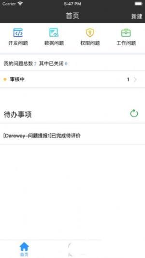 江子服务App图1
