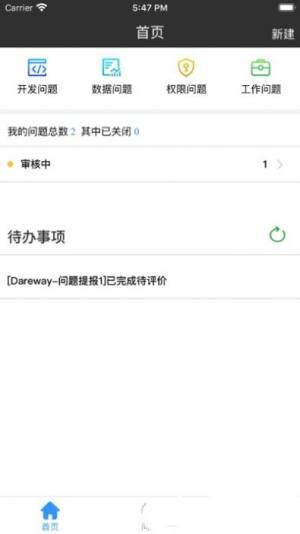江子服务App图2