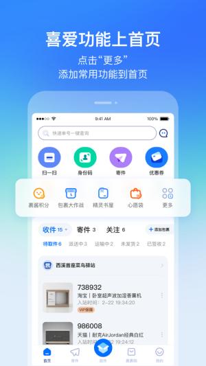 菜鸟app官方下载2021最新版本图片1