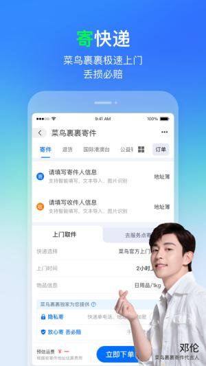 菜鸟app官方图2