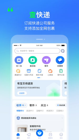 菜鸟app官方图4