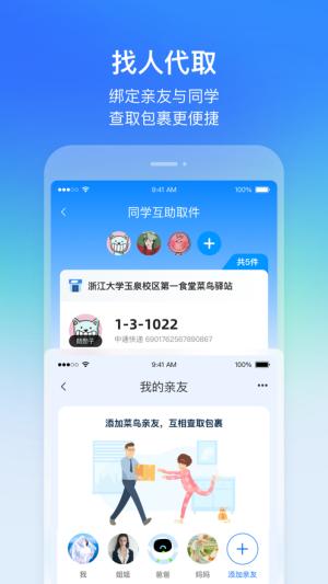 菜鸟app官方图3