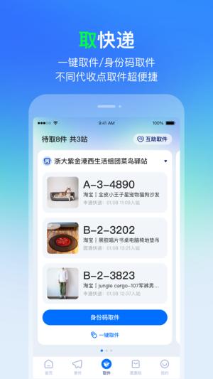 菜鸟app官方图1