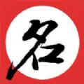宝宝起名八字取名app