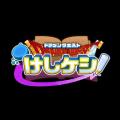 勇者斗恶龙KESHIKESHI游戏