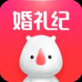 婚礼纪app下载电子请帖最新版 v9.2.3