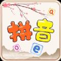 贝贝写拼音app