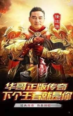 华哥传奇礼包兑换码大全:2021最新礼包兑换码分享图片2