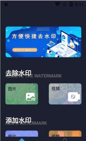 水印全能王App图3
