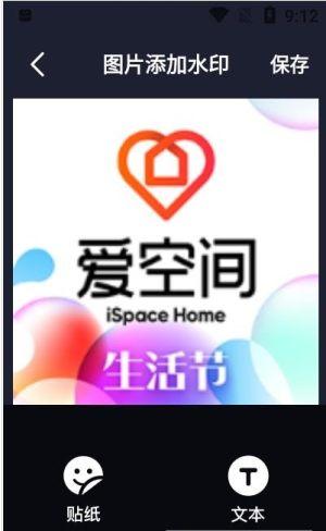 水印全能王App图1