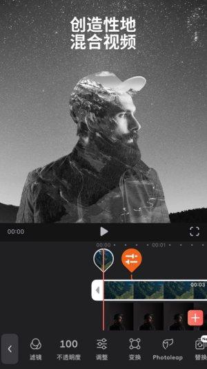 Videoleap视频剪辑苹果版软件图片1