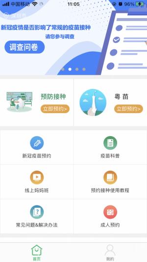预防接种服务app网络预约平台图2