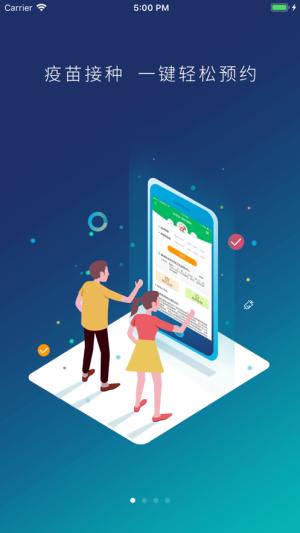预防接种服务app网络预约平台图1