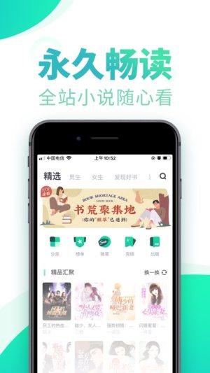 书旗小说app下载最新版本下载安装官方版图片1