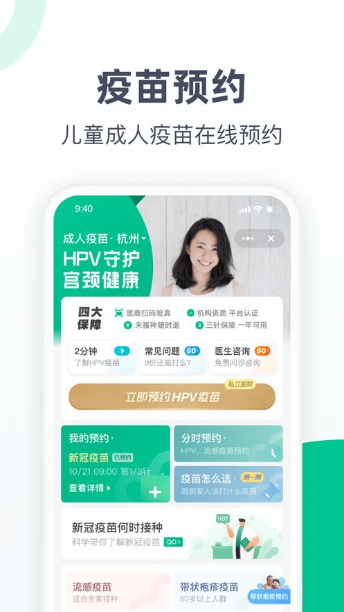 阿里健康小程序手机在线版图1: