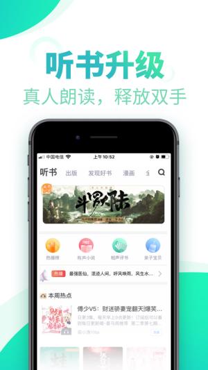 书旗小说app下载最新版本图3