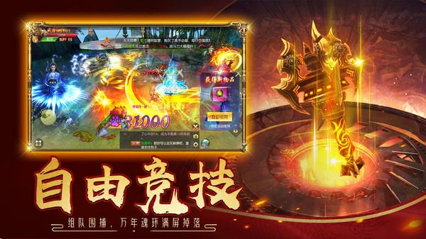 黑神话大闹仙域手游官方安卓版图3: