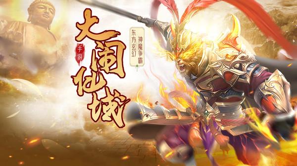 黑神话大闹仙域手游官方安卓版图2: