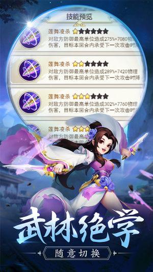 傲剑情缘江湖手游图2