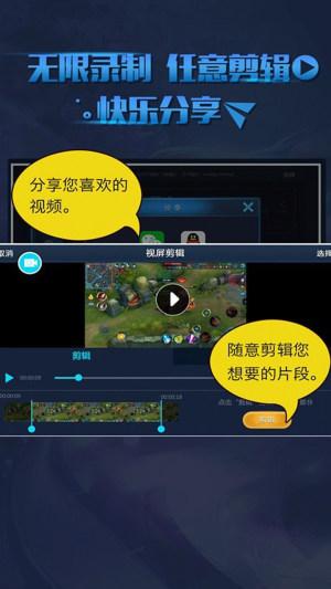 soloop录屏App图3