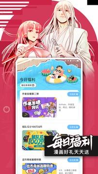 腾讯动漫官方下载app手机版图片1