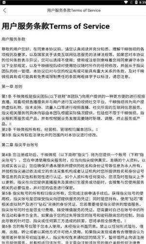 千映微视app图4