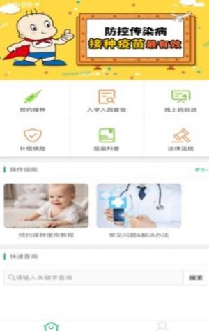 广州预防接种服务App图3