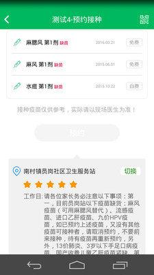 广州预防接种服务App图1