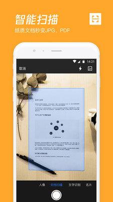 腾讯微云ios不闪退华为手机下载安装图片1