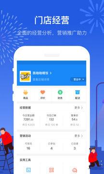 饿了么商家版下载app图2