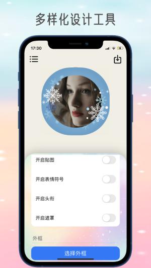 社群头像大师App图2