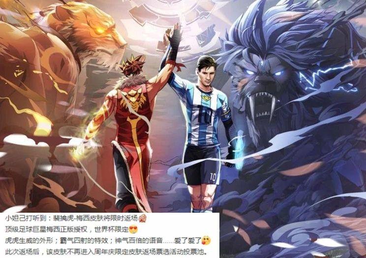 王者荣耀梅西返场时间2021:梅西皮肤会返场吗[多图]图片2