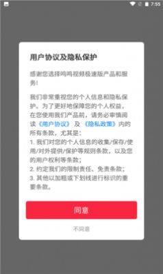 鸣鸣视频极速版App图1