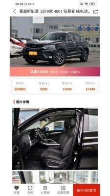新车网app官网版图片1