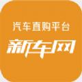 新車網app
