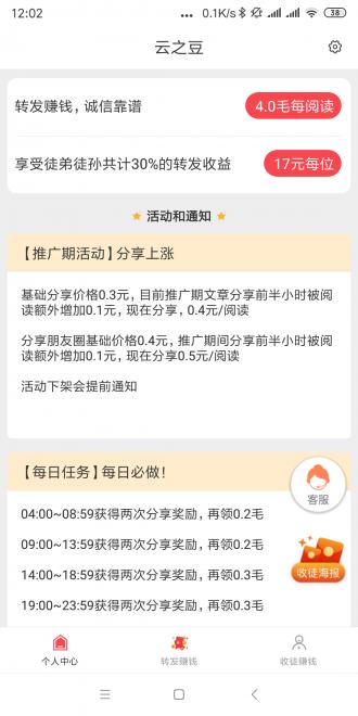 云之豆app软件红包版下载图1: