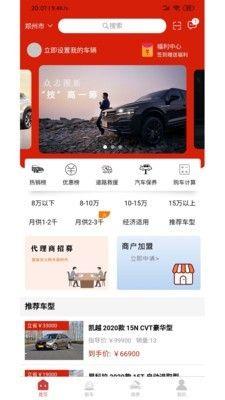 新车网app官网版图3: