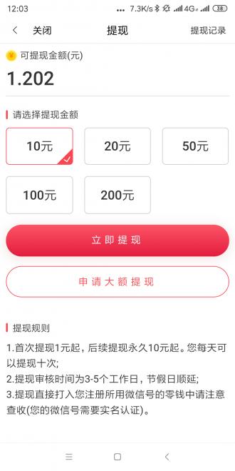 云之豆app软件红包版下载图2: