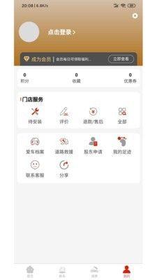 新车网app官网版图1: