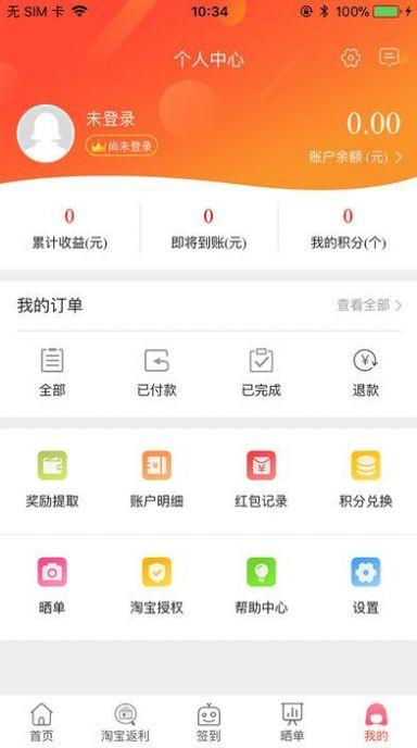 精品选购APP软件手机版图2: