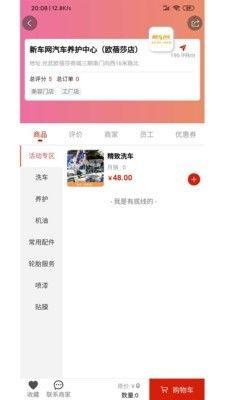 新车网app官网版图2: