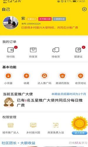 新新社app图1