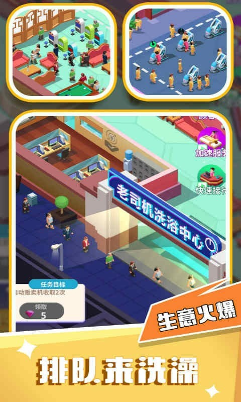 洗浴风云游戏安卓最新版图2: