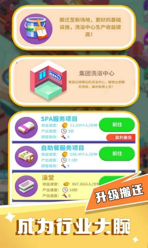 洗浴风云游戏安卓最新版图4: