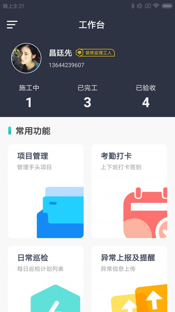 针织毛衫网app官网版图1: