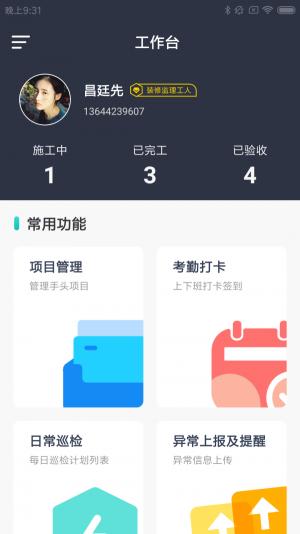 针织毛衫网app图1
