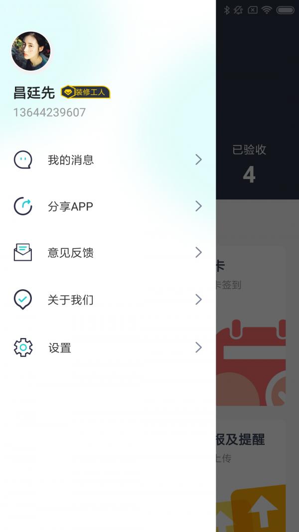 针织毛衫网app官网版图3: