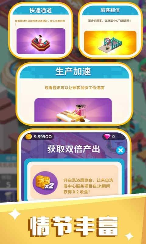 洗浴风云游戏安卓最新版图3: